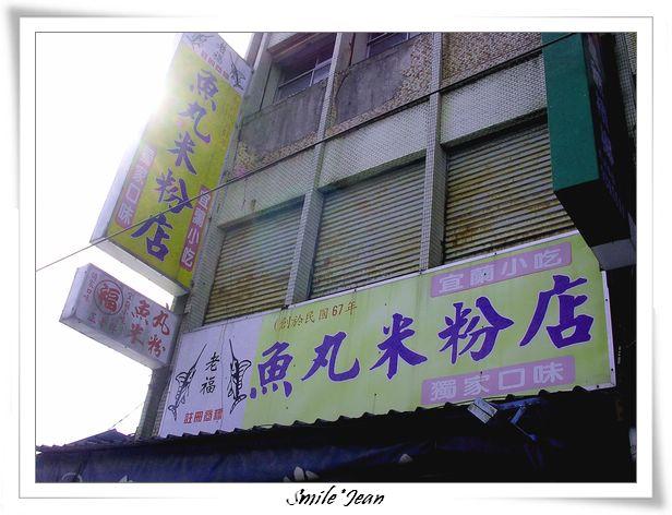 老福魚丸米粉2