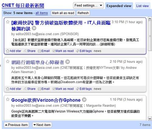 Taiwan Cnet 假新聞、真廣告