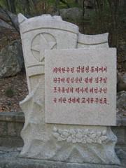 North Korean Flag and Patriotic Writing