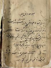 نسخه نوشتة ميرزا شفيع برادر محمدصادق خان و نوازندة تار