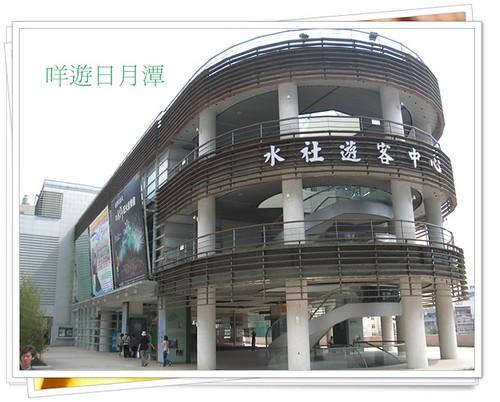 970927水社碼頭-水社遊客中心