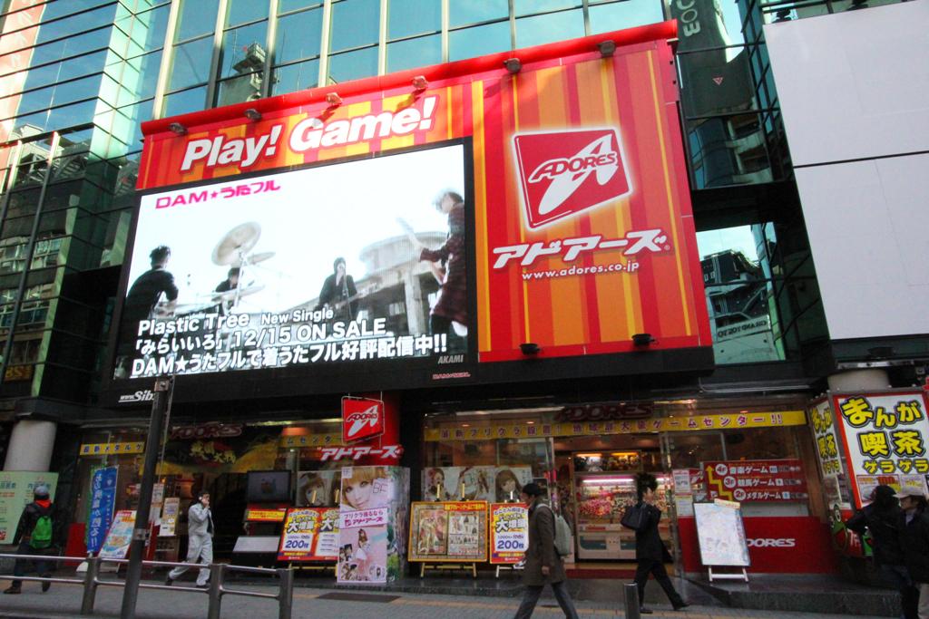 Shibuya Guide (12)