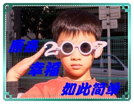 """2007的一对""""熊猫""""  - 丹丹 - 幸福花儿开。。。"""