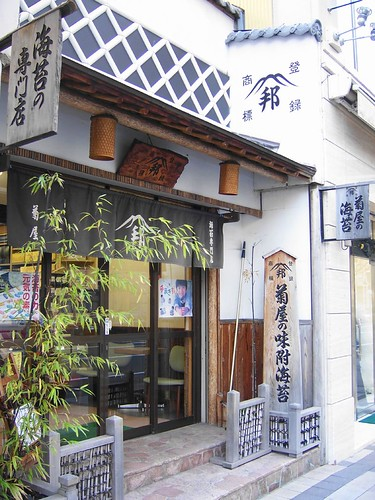 seaweed shop