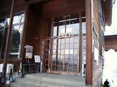 湯沢町共同浴場「山の湯」