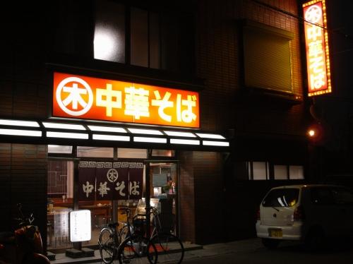 和歌山ラーメン『まるき』-01