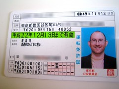 Japanese Driver's License