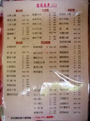 金蘭活魚三吃菜單