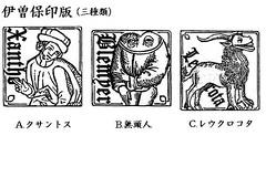 伊曽保印版 三種