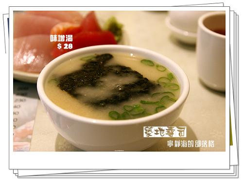 築地壽司_味增湯