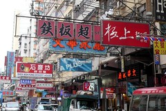 Hong Kong  - Sai Yeung Choi Street (cnmark) Tags: china road street food signs geotagged hongkong chinese restaurants hong kong explore billboards choi   kowloon sai kok yeung mong explored allrightsreserved geo:lat=22321143 geo:lon=114169605