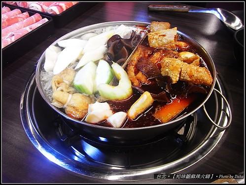 知味觀麻辣火鍋 (11)