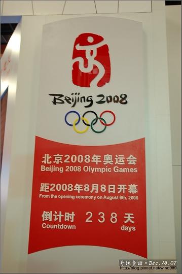 DSC_3106奧運倒數(北京館)