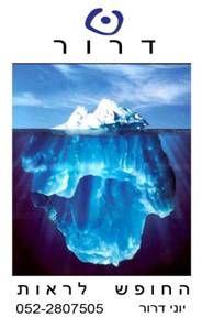 קצה הקרחון