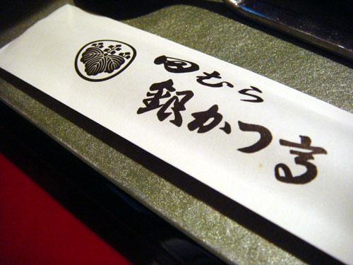 田村銀勝亭