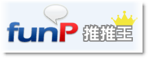 funp推推王