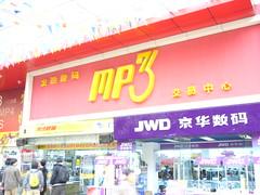深圳のmp3交易中心