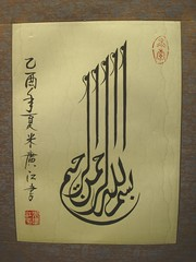 Calligraphy (ziad 1) Tags: china islam arabic xinjiang muslims calligraphy bismillah islamic koran
