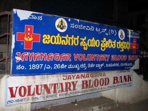 voluntary blood bank jayanagar 100308