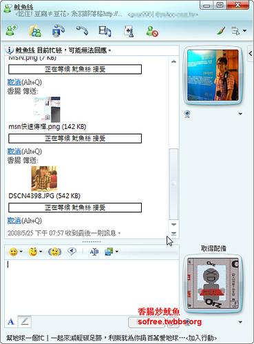 MSN快速傳檔-4