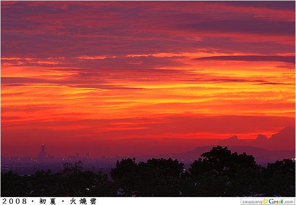 2008‧初夏‧火燒雲