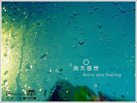 床墊秋刀魚看窗外的及時雨