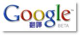google翻譯