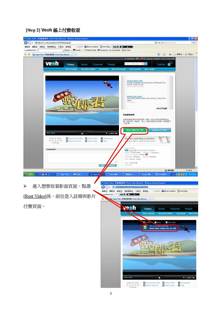 Veoh提供線上收看服務_Page_3