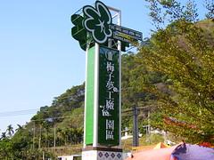 梅子夢工廠