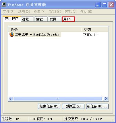 Windows任务管理器没有用户选项