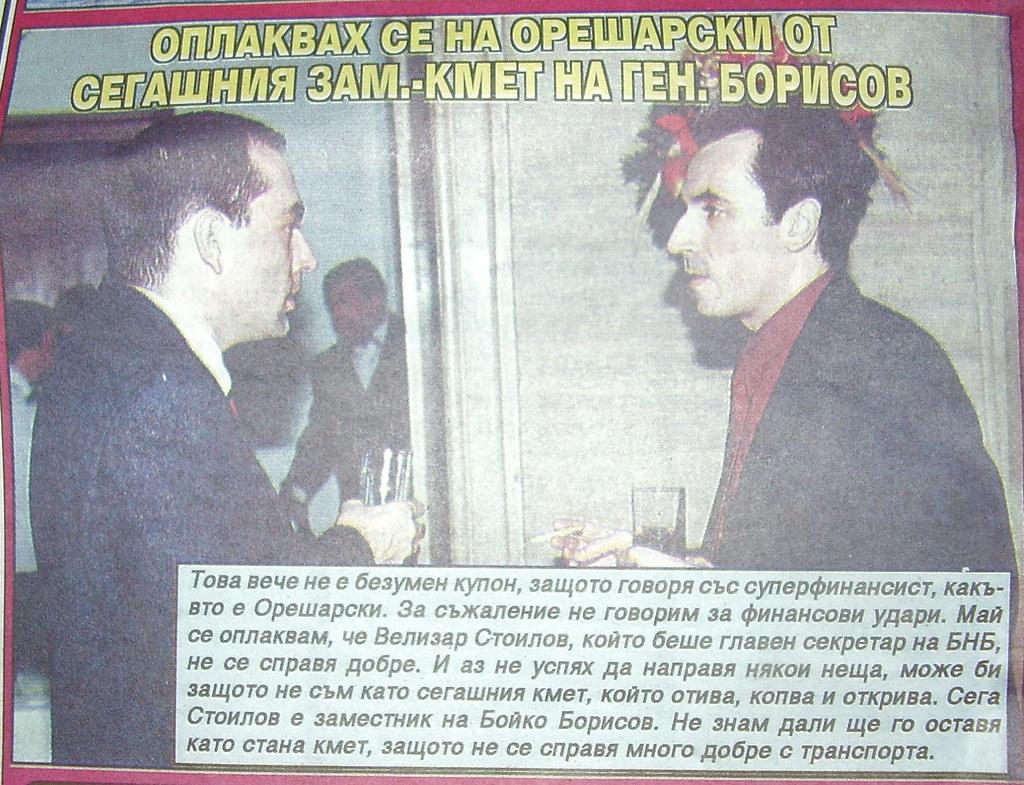 Мартин Заимов с Пламен Орешарски