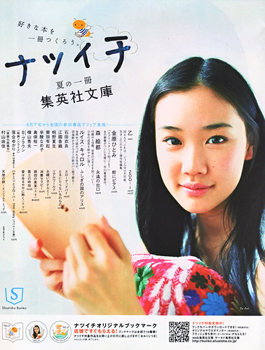 蒼井優の画像42202