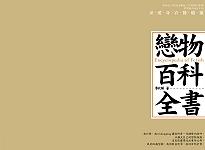 戀物百科全書