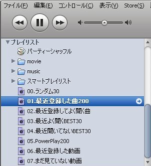 iTunes Smartplaylist