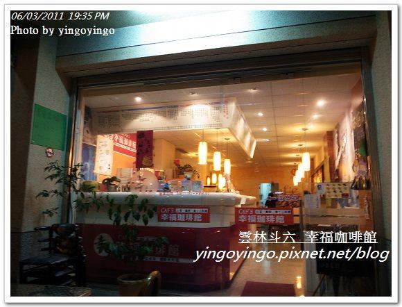 雲林斗六_幸福咖啡館20110603_R0029690