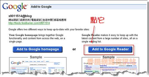 GoogleReader訂閱教學-8