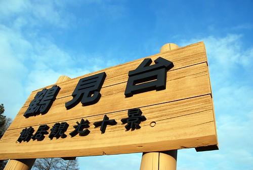 釧路濕原鶴見台