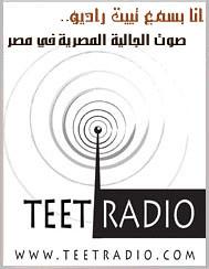 تيت راديو
