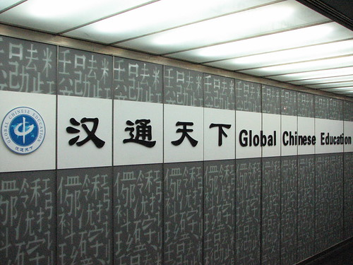 Global Chinese Education