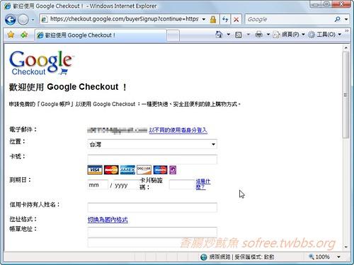 google checkout-3