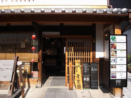 奈良町「界(KAI)」-02