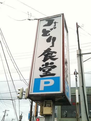 みどり食堂 2011.05.30