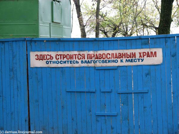 mogilev_church
