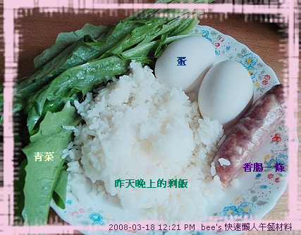 2008_03_18快速懶人午餐