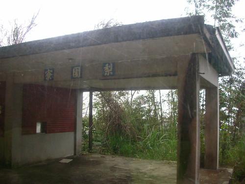 梨園寮車站