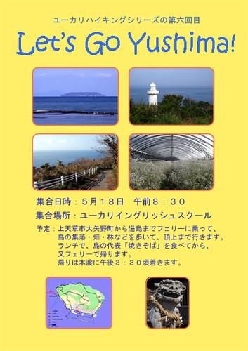 yushima yukari poster
