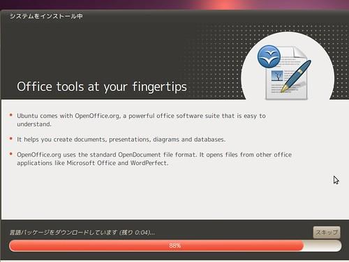 ubuntu10.04desktop_025