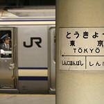 Tokyo 681 thumbnail