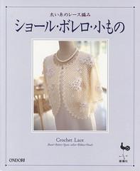 """Book """"ショール・ボレロ・小もの―太い糸のレース編み"""""""