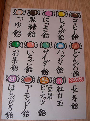 いちのき菓子店@きたまち-04
